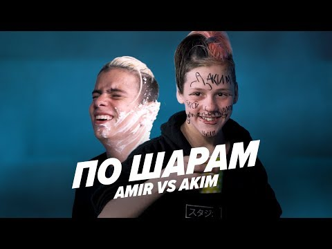 AMIR VS AKIM | ПО ШАРАМ | ЦУЕФА