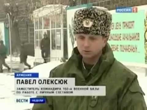 Военная база в Гюмри Фор-пост России