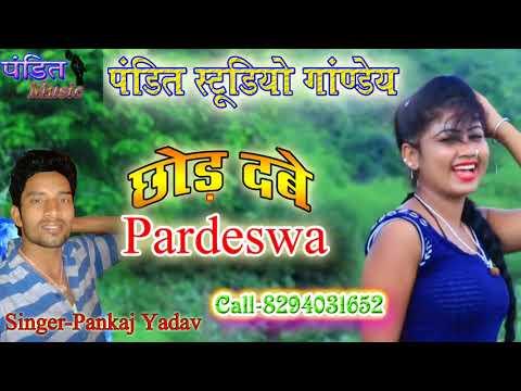 Super hit khortha Song- (छोड़ दबे प्रदेशवा)-Singer- Pankaj Yadav  !! Pandit Music Giridih !!