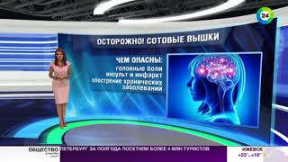 Инфаркт, астма и мигрени: какие опасности таят вышки сотовой связи - МИР24
