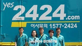 [포장이사]yes2424 경인857팀 이사현장 동영상