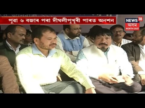 Atul Bora Joins Akhil Gogoi At AGP's Hunger Strike Venue In Guwahati