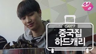 got7 s hard carry jb visiting chinese restraunt ep 8 part 4