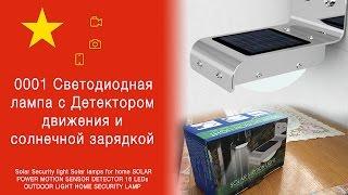 0001 Светодиодная лампа с Детектором движения и солнечной зарядкой(КУПИТЬ(BUY): https://goo.gl/QealyZ Группа VK:https://goo.gl/UN4MmO Съемка и монтаж: Антон Дятлов С Вами канал
