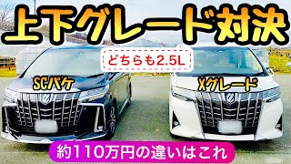 Compare Alphard sc package and X Which is better? [Approximately 1.1 million differences] Toyota