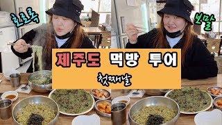 [국주의VLOG]제주도 먹방 첫째날 (feat.보말칼국수,보말죽,갈치회,딱새우)