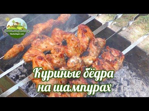 Куриные бедра на шампурах