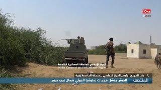 الجيش يفشل هجمات لمليشيا الحوثي شمال غرب حرض