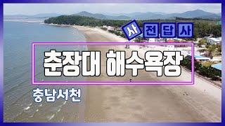 [사전답사] 춘장대 해수욕장 ㅣ 충남 서천 (with …