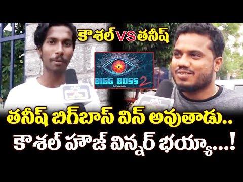 Big Boss 2 Telugu  Koushal Fan Vs Tanish Fan   Fans War    Whoes Win Big Boss TittelTTM
