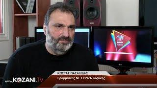 Η πρώτη πολιτική εκδήλωση της ΝΕ ΣΥΡΙΖΑ για το 2020