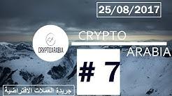 crypto arabia#7 -25/08/2017- جريدة العملات الافتراضية