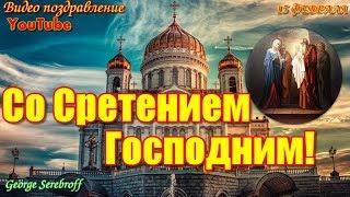 Красивое видео поздравление со Сретением Господним