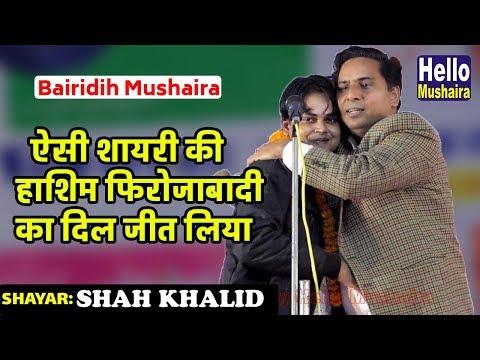 Shah Khalid New Gazal | अपनी शायरी से सबका दिल जीत लिया | Kul Hind Mushaira | Bairidih Mushaira 2018
