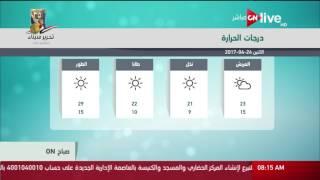 فيديو| تعرف على حالة الطقس الإثنين