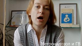 Метронидазол  при лактации (грудном вскармливании, ГВ): совместимость, дозировка, период выведения