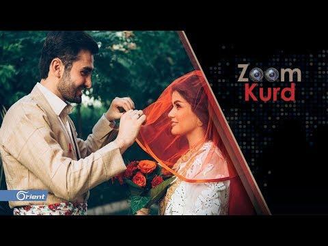 طقوس الخطبة و الزواج لدى الكردي السوري- زووم كورد  - 21:52-2018 / 11 / 2