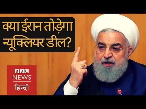 Iran की Nuclear deal तोड़ने की धमकी पर America अब क्या करेगा? (BBC Hindi)