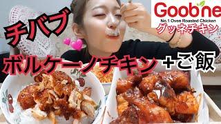 【モッパン】人気のグッネチキンのボルケーノチキンをご飯と一緒にチバブで食べる!超美味しい!おすすめ!【韓国チキン】