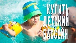 Купить детский бассейн(Купить детский бассейн из видео можно по ссылке: ..., 2014-06-13T10:49:16.000Z)