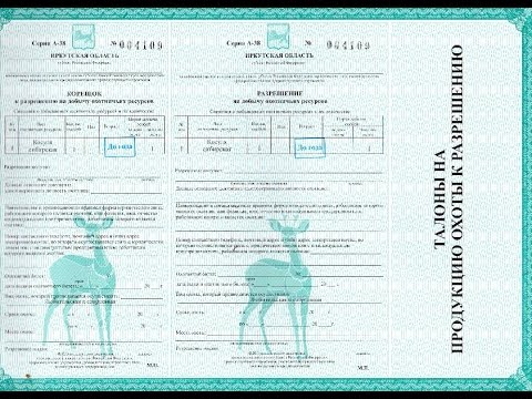 17 ноя 2017. Добрый день есть две путевки на лося по 28000 руб каждый мишкинский район на ооо охота рб,+79377852270 дмитрий. Доброе утро товарищи охотники, подскажите пожалуйста как правильно пишется доверенность на получение лицензии в оду, чтобы смогли получить без моего.
