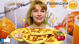 Лепешки на сковороде - рецепт выпечки на кефире вкусно и быстро