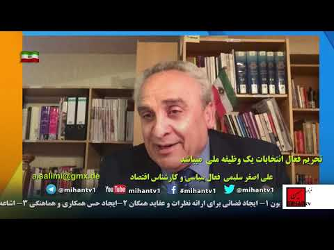 رای دزدی بزرگ ، کودتا ، فروپاشی یا جنبش ملی انتخابات آزاد برای نجات ایران با نگاه علی اصغر سلیمی