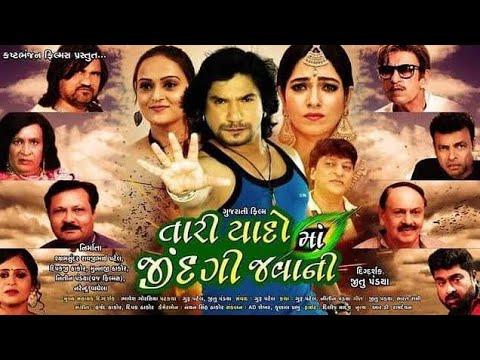 Download Vikram Thakor Full Movie Tari Yaado Ma Jindgi Javani Hd Movie