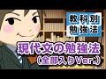 現代文の勉強法(全部入りVer.)|教科別勉強法 の動画、YouTube動画。
