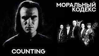 Смотреть клип Моральный Кодекс - Counting