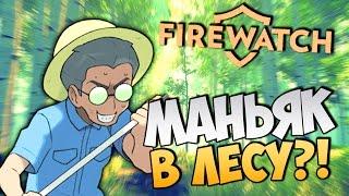 FireWatch - Маньяк в Лесу?! (Прохождение FireWatch) #2