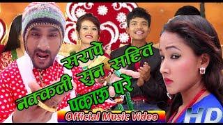 New Teej Song 2074|Nakkali Sun|नक्कली सुन By Binod Bc & Sugam Sherpa Ft.Saraape