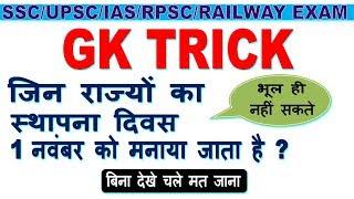 GK Trick | Important Diwas ( days ) | किन राज्यों का स्थापना दिवस 1 नवंबर को मनाया जाता है ?