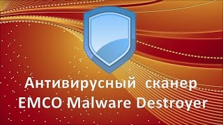Антивирусный сканер EMCO Malware Destroyer