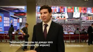 Чемпионат Европы по дзюдо 2012 (European Judo Championships 2012)(, 2012-05-15T22:14:08.000Z)