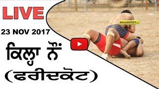 🔴[Live] Killa Nau (Faridkot) Kabaddi Tournament 23 Nov 2017 thumbnail