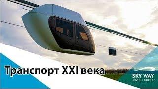 SkyWay  так выглядит дорога в будущее