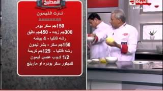 برنامج المطبخ – الشيف يسري خميس – حلقة السبت 11-10-2014 – Al-matbkh