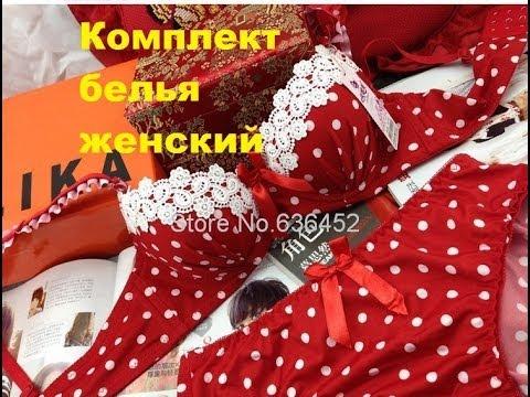 Посылка из Китая №80 с Aliexpress.com - Комплект нижнего белья Красный (sexy push up underwear set)