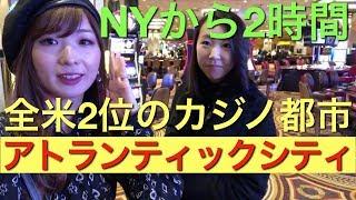 NYから2時間、全米2位のカジノ都市アトランティックシティへ行ってきた。