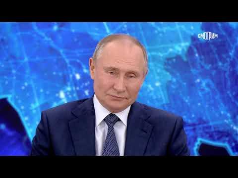 Путин: Эрдоган - это человек, который держит слово. Ежегодная пресс-конференция Путина - 2020