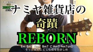 ナミヤ雑貨店の奇蹟の主題歌「REBORN」の門脇麦(セリ)Verを耳コピしまし...