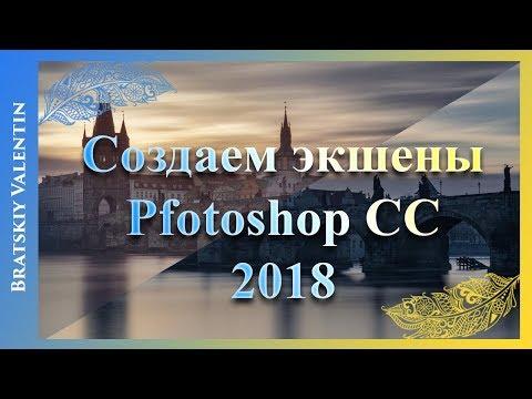 Создаем экшены Photoshop CC 2018