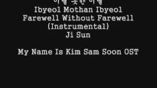 Farewell Without Farewell Instrumental