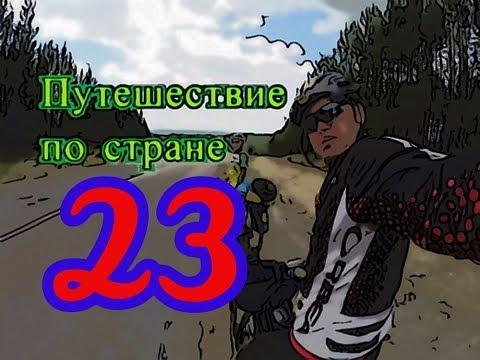 Серия №23. Долгожданная встреча с Байкалом. Путешествие по стране. travel in Russia