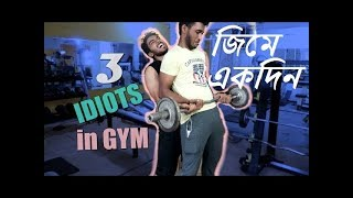 Bangla funny videos | 3 Idiots in Gym | Funny Gym Video | Try Not To Laugh