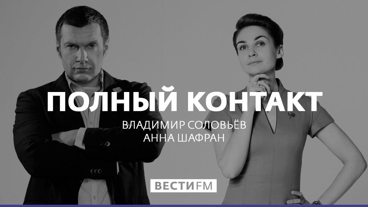 Полный контакт с Владимиром Соловьевым (19.11.19). Полная версия