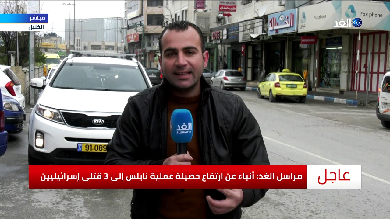فلسطيني يخطف سلاح جندي إسرائيلي ويقتله .. مراسل الغد يكشف تفاصيل عملية سلفيت