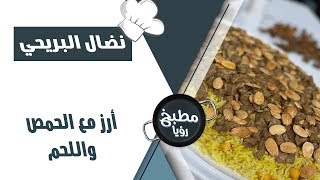 ارز مع الحمص و اللحم - نضال البريحي