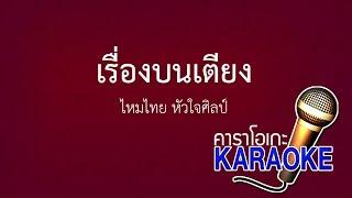 เรื่องบนเตียง - ไหมไทย หัวใจศิลป์ [KARAOKE Version] เสียงมาสเตอร์